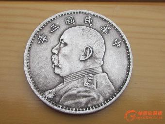 怎样分别真假民国三年的元袁大头一元币