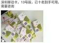 深圳东莞佛电信移动联通手机卡正规号段已十名零售批发