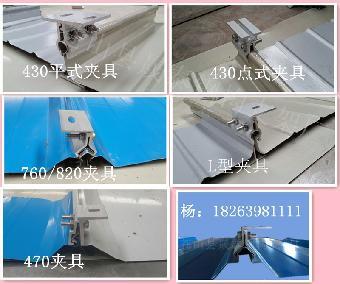 钢结构屋面板支架系列:角驰屋面,暗扣屋面,直立锁边