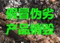 玩具銷毀上海現場銷毀食品處理電話