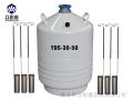 液氮儲存罐30升50口徑