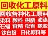 上海回收醇酸树脂求购