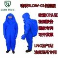 低溫防護服-加氣站防護服-液氮低溫服
