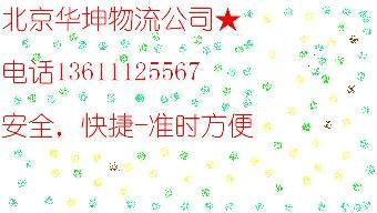唐山至北京到栾川县专线物流优惠中、免费上攻略升级5开图片