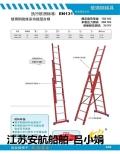 梯 玻璃鋼多功能絕緣組合梯FO61-306