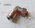 不銹鋼快插彎頭M R NPT螺紋不銹PL6-M8螺