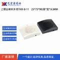 揚聲器外殼 儀表過線盒 塑料殼體、喇叭外殼