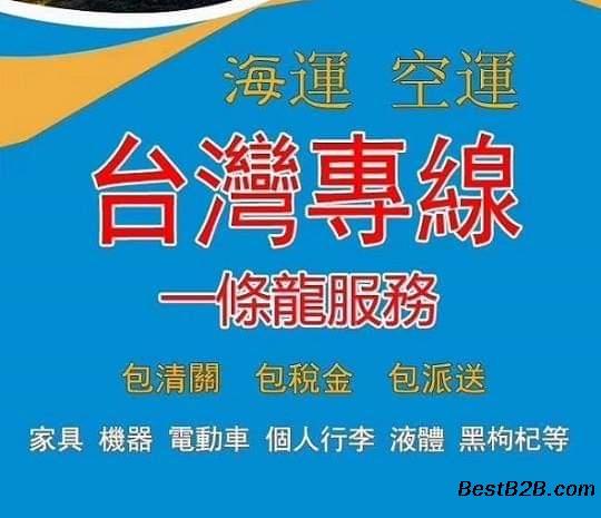 大陸寄商品寄貨到臺灣計費標準及注意事項