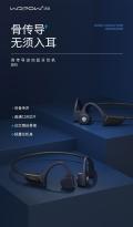 沃品骨傳導運動藍牙耳機B05廠家批發