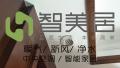 湖南智美居長沙伊萊克斯新風系統安裝公司
