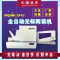 便宜光標閱讀機 吉林豐滿區閱卷機掃描機型號