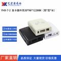 深圳藝宏鑫提供ic卡讀卡器刷卡機外殼感應器塑膠殼