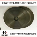 触点焊接用铜非晶焊片