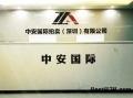 深圳市的拍卖公司概括