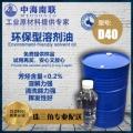 脱芳烃溶剂油D40用途 涂料稀释剂 PVC降粘剂