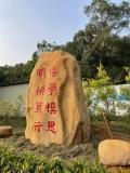 廣州城市理工學院校園黃蠟石風景刻字石校園勵志文化石