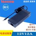 12V12A電源適配器12V12.5A大功率充電器