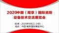 2020南京消防展#2020南京消防展會