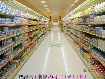 成都超市装修超市装修设计超市装修预算