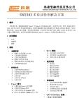 智融SW2303純協議芯片IC