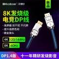 爽快吃鸡 开博尔电竞DP1.4 8K60Hz 4K