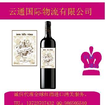 意大利红酒进口清关代理货代公司