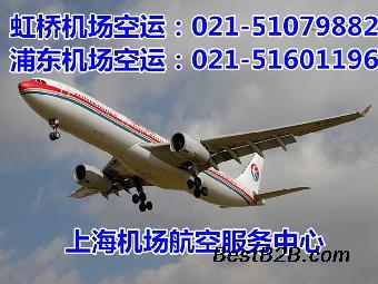 上海虹桥机场航空快递公司当天件