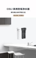 科淋商用防垢净水器餐饮类企业专属之选