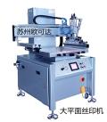 蘇州歐可達絲印配套設備跑臺型大平面絲印機品牌絲印機