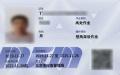 北京辦高處安裝拆除證登高架設證架子工證