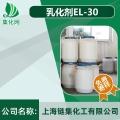 乳化剂EL系列EL-30 EL30