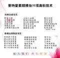 广东佛山莱特爱素颜裸妆五官塑有什么项目?