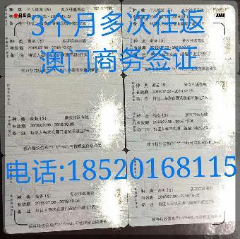 多次往返香港的商务签证一次需要间隔多久第二