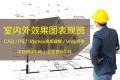 上海專業室內設計培訓班、家裝工裝效果圖實戰教學