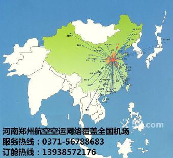 郑州航空空运货运成都昆明贵阳南宁桂林航线