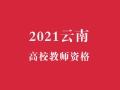 2021年云南高校教師資格證考試時間