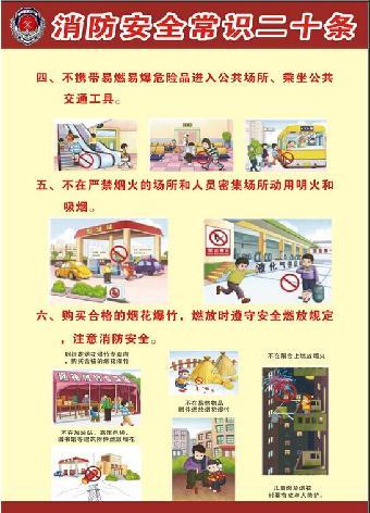 设计2014年消防宣传主题海报 消防日知识挂图