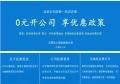 北京营业执照办理步骤流程