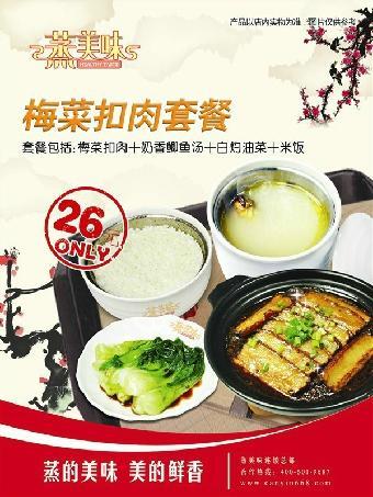广东中式快餐加盟品牌排行图片