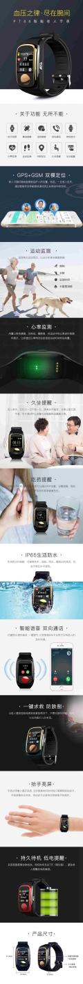 定位健康腕表