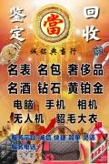重庆当铺重庆典当行抵押回收奢侈品手表包包茅台五粮液