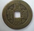 成都市古錢幣拍賣公司在哪