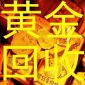 优质商家桂林回收黄铂金奢侈品名表名包钻石