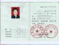 深圳市企業物業經理崗位上崗證報名考證流程