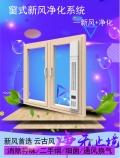 南京窗式新風系統真誠科技云古風
