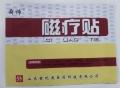 磁疗贴现代黑膏药厂家贴牌代加工成品批发