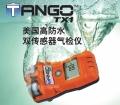 英思科Tango硫化氫氣體檢測儀