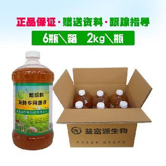 发酵一吨水果渣要用多少益富源果渣发酵EM菌剂