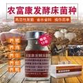 想制作好的发酵床养猪用哪个菌种