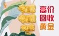 深圳铂金意彩app回收价格和黄金意彩app回收价格